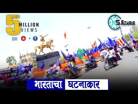 Bharatacha Ghatanakar DJ | भारताचा घटनाकार DJ | Nilesh Sardar | New Jay Bhim Song | Dj Ajinkya