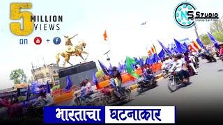 Bharatacha Ghatanakar DJ | भारताच�...