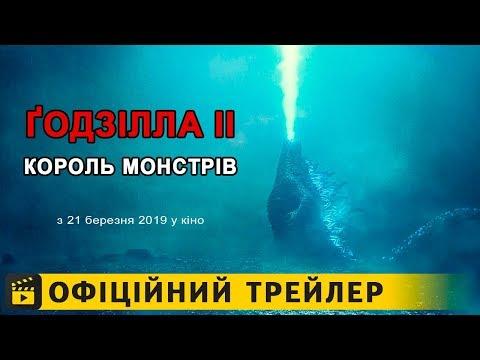 трейлер Ґодзілла 2 Король монстрів (2019) українською