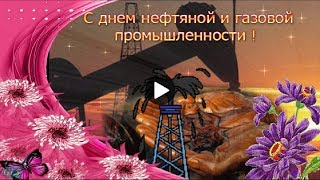 С днем нефтяника и газовика Красивое видео поздравление нефтяникам и газовикам видео открытка