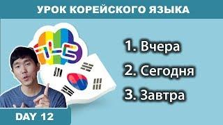 [Day 12] урок корейского языка