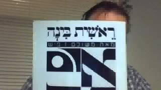 EL LIBRO RESHIT BINAH, CURSO INTENSIVO DE LECTURA HEBREO