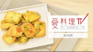 【下飯菜】金沙豆腐| TOP100下飯菜 x 愛料理TV Salted Egg Yolk Braised Tofu