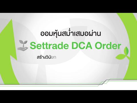 ออมหุ้นสม่ำเสมอผ่าน Settrade DCA Order บน Streaming