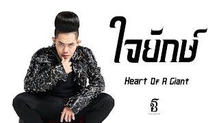 เก่ง ธชย [ TACHAYA ] - ใจยักษ์ [ Heart of A Gaint ] / [ Official Lyric Video ]