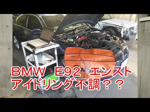 BMWE92エンスト アイドリング不調リプロ 初期化などで改善
