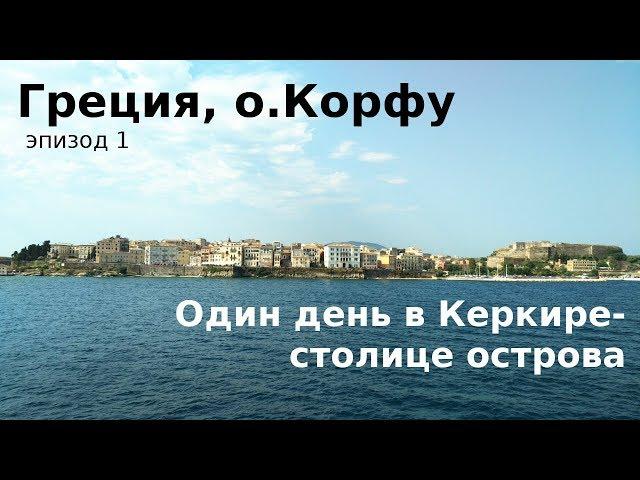 #69 Греция, Корфу: 5 причин увидеть Керкиру