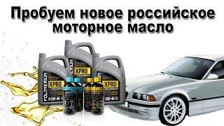 Залили новое моторное масло в BMW e36 - тестируем российский Polimerium X-Pro