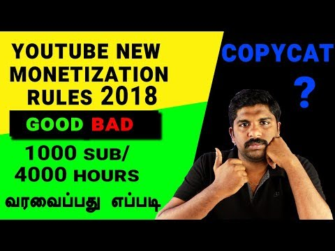 Youtube New Monetization Rules 2018 In Tamil - Loud Oli Tech