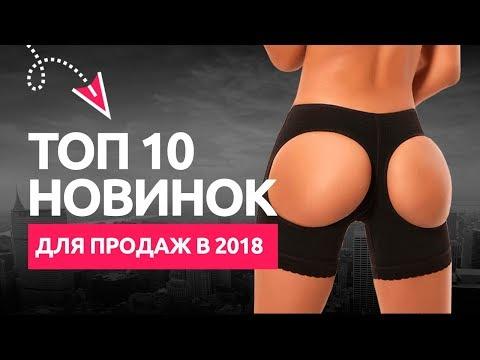 ТОП 10 ТОВАРОВ ДЛЯ ПРОДАЖ В 2018 ГОДУ