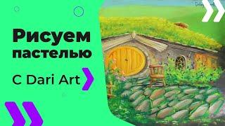 ВИДЕО УРОК\TUTORIAL Рисуем сухой пастелью домик хоббита! #Dari_Art