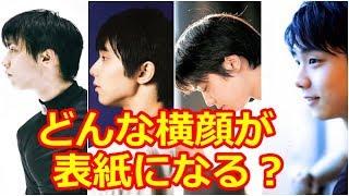 【羽生結弦】anan(アンアン) 2136号の表紙はゆづの横顔アップ!#yuzuruhanyu 羽生結弦 検索動画 6