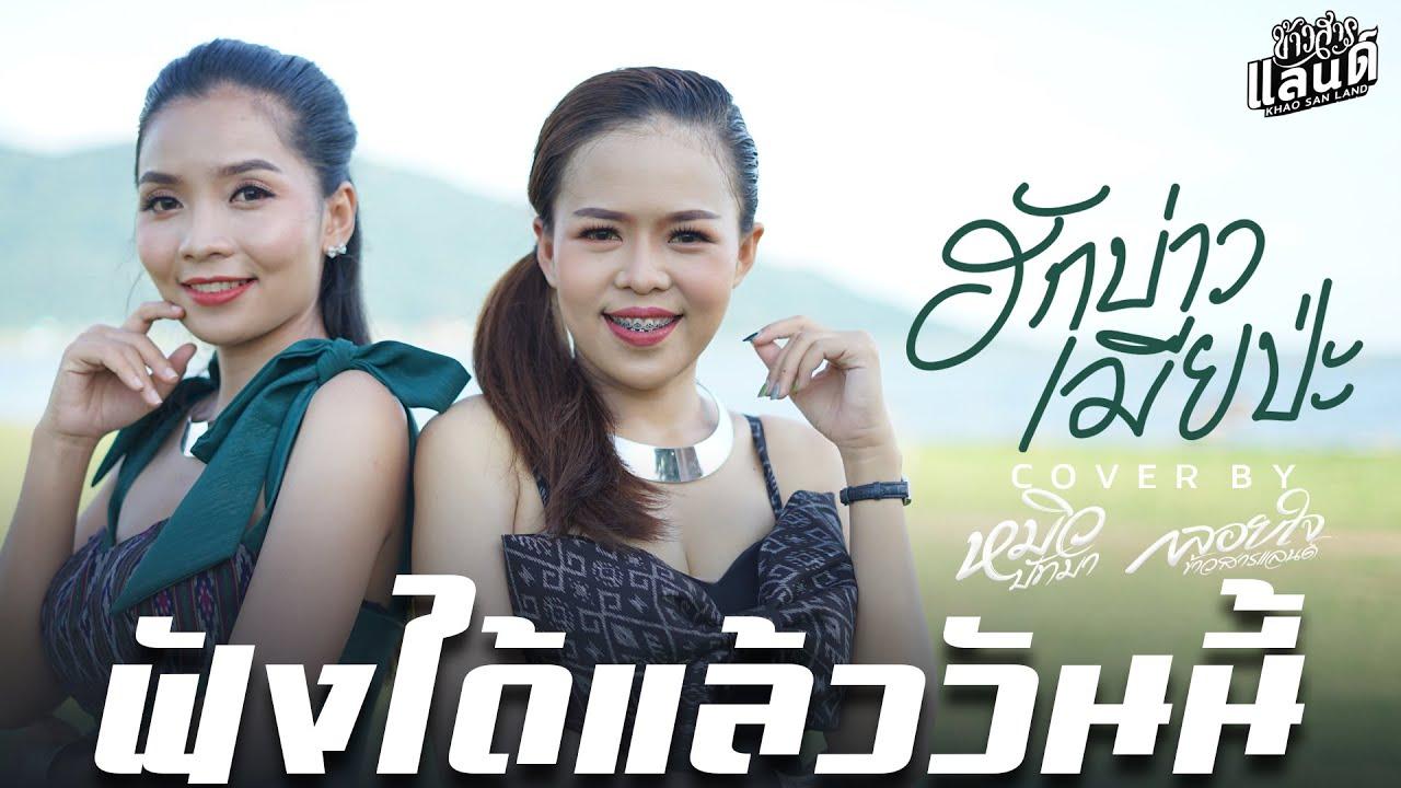 【Online Now】ฮักบ่าวเมียปะ (ຮັກບ່າວເມຍປະ) - หมิว ปัทมา x กลอยใจ (COVER VERSION)