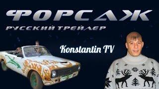 форсаж 1 (русский трейлер)