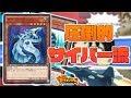 【#遊戯王】強化されたサイバー・ドラゴンで対戦!君もサイバー流オーバーキルを決め…