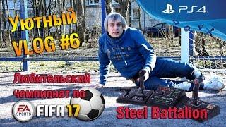 Дисс Бейсовского на Дудя, чемпионат по FIFA 17, PC биг боксы и очередной стрим - Уютный VLOG #6