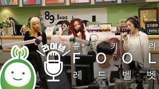 """2016년 9월 2일 kbs coolfm 슈퍼주니어의 키스더라디오 [이특의 기특한 초대석 with 레드벨벳] red velvet 레드벨벳 """"fool"""""""
