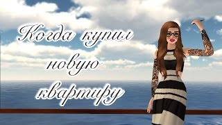 Avakin Life   Когда купил новую квартиру  (, 2017-01-19T18:43:10.000Z)