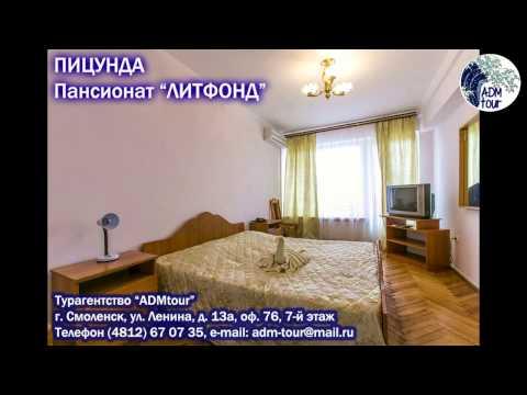 Санатории в Абхазии с лечением — Санаторий Апсны Сухум