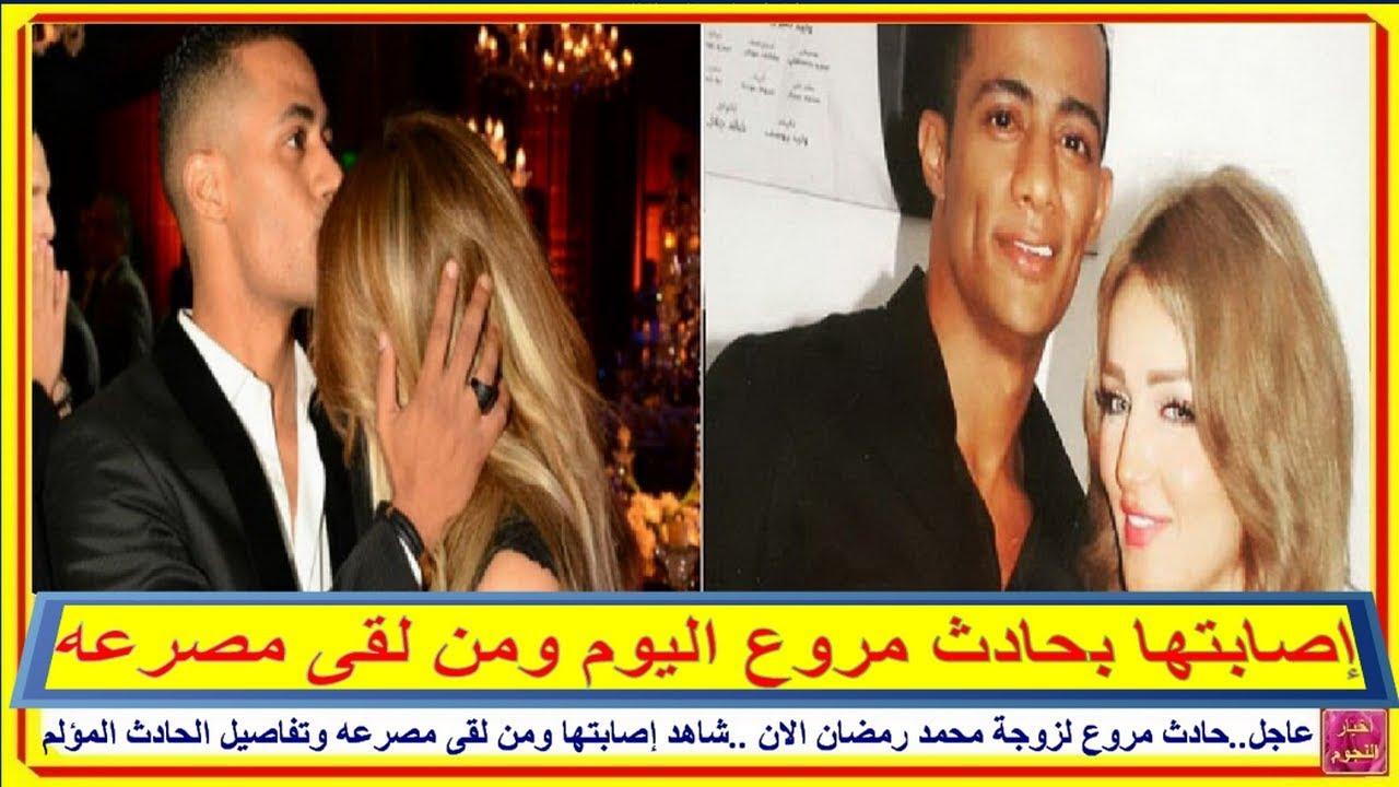 عاجل..حادث مروع لزوجة محمد رمضان الان ..اليكم إصابتها ومن لقى مصـ ـرعه بالحادث المؤلم | أخبار النجوم