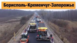 Трасса Борисполь-Кременчуг-Запорожье Н-08. Ремонт дорог в Украине 2020