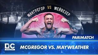 Бой века: Макгрегор vs Мейвезер
