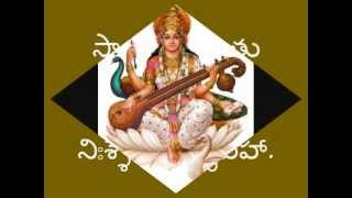Ya Kundendu (Saraswati Sthuthi) With Telugu Lyrics