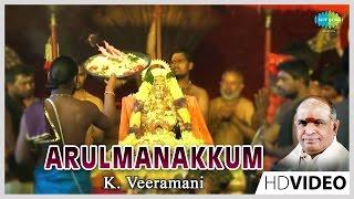 Arul Manakkum | Tamil Devotional Video Song | K. Veeramani | Ayyappan Songs