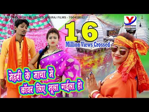 मेहरी के माया में काँवर लिए भुला गईला हो || Bolbam Kanwar Geet|| Singer Bijendra Binam Yadav !!