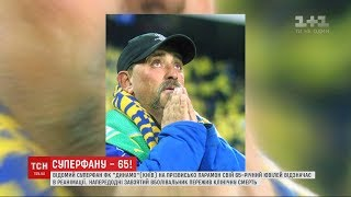 Суперфану Київського Динамо Сергію Заборовському виповнюється 65 років