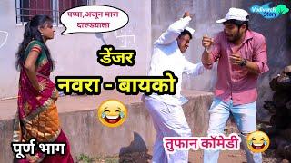 Danger Navra-Bayko😂full episode|Danger Husband Wife😅|Marathi Funny/Comedy Video|Vadivarchi Story|