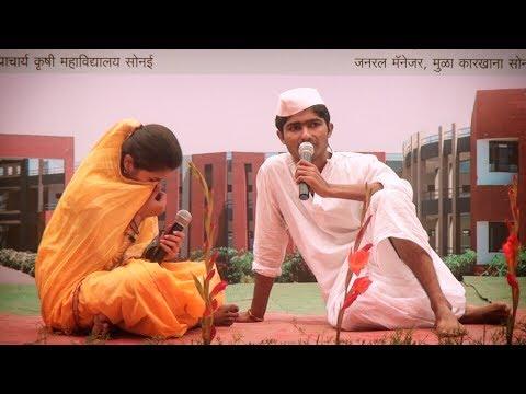 आव्हान - एक शेतकरी जीवन (Aavhan)    College Of Agriculture Sonai    Shubham Pawar    Gathering Drama