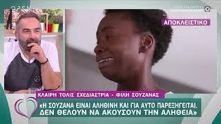 Κλαίρη Τόλις για Σουζάνα του GNTM: Είναι αληθινή και γι' αυτό παρεξηγείται - Ευτυχείτε! | OPEN TV