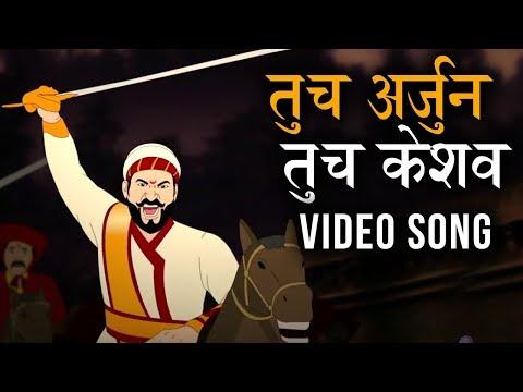 Tuch Arjun Tuch Keshav - Prabho Shivaji Raja Marathi Movie Mp4 Video Song