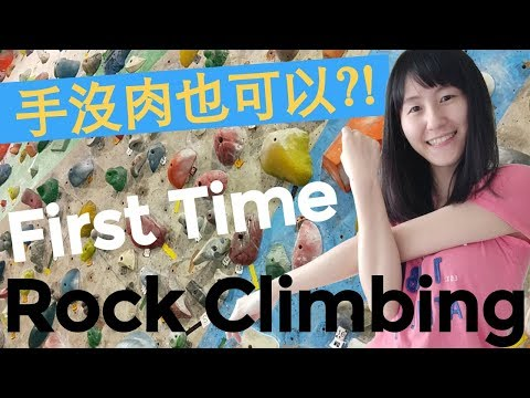 Stone Bouldering for Rainy day in Taipei 台北下雨要去哪 新莊抱石館