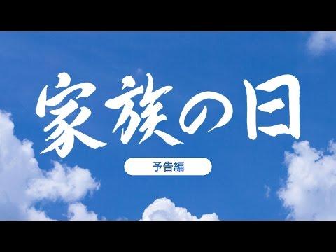 映画「家族の日」~ 予告編 1分30秒 ~