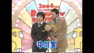 中川家 漫才「結婚式」