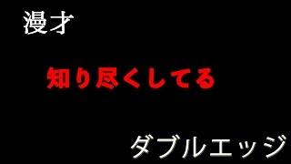 漫才「知り尽くしてる」 【ダブルエッジ】 □田辺日太 1967年6月23日 趣...