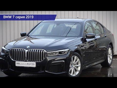 BMW 7 серия с пробегом 2019