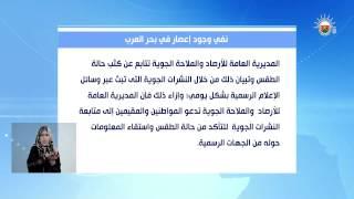 المديرية العامة للأرصاد والملاحة الجوية تنفي وجود إعصار في بحر العرب