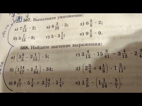 567, 568 Математика 6 класс. Действия с дробями. Примеры со смешанными числами.