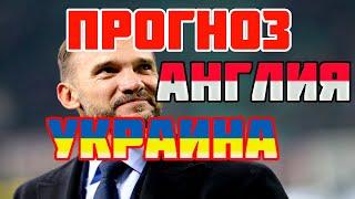 Прогноз Украина Англия футбол 3 июля 1 4 финала Чемпионата Европы 2021