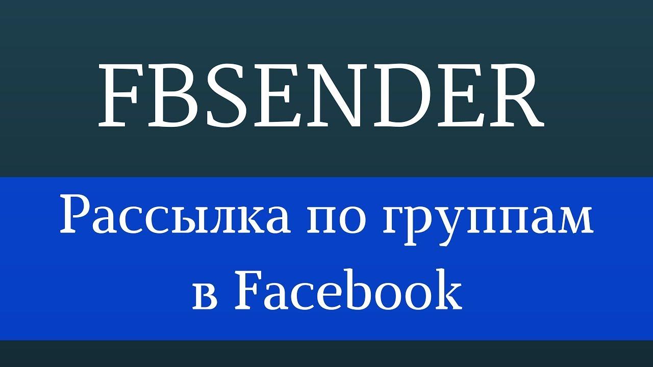 Скачать программу для рассылки в фейсбук парсер фото инстаграм