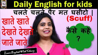 How to Speak English with Kids - Daily English Speaking - Part 70- English Speaking Course - #cherry