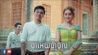 ផ្កាអើយផ្កាថ្កុល - ម៉ុង វិមាន & ឆេង ដានិច, Pkar Ery Pkar Thkol - Mong Vimean & Cheng Danich (Cover)
