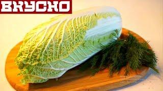 За 5 минут Салат рецепт из пекинской капусты