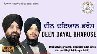 Deen Dayal Bharose Tere   Bhai Satvinder Singh   Bhai Harvinder Singh   Gurbani Kirtan   HD Video