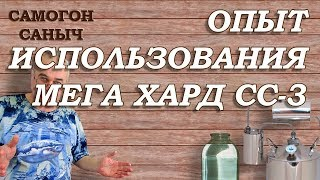 АППАРАТ Мега Хард СС-3 - ОПЫТ использования / Самогонные аппараты