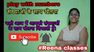 Basic knowledge by Reena, play with numbers/संख्याओं के साथ खेलना