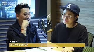 JK김동욱, 미국영화에서 블랙핑크 노래 듣고 쇼킹! [정오의 희망곡 김신영입니다]